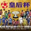 湯郷ベル 祝、皇后杯二回戦でチャレンジリーグのバニーズ京都に辛勝