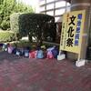 菊池恵楓園文化祭