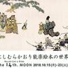 大阪■10/15~23■にしむらかおり能楽絵本の世界