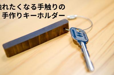 【ひのきの無垢材で手作りする木材キーホルダー】コテージの鍵みたいでシンプルお洒落にできました