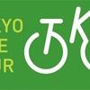 『TOKYO BIKE TOURを実現する会』を応援する会