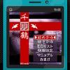チープさがクセになる!恐怖と懐かしのホラーノベル!『G-MODEアーカイブス11 千羽鶴』レビュー!【Switch】