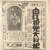 福岡 福岡市 / 東亜倶楽部 / 1929年 9月15日-21日 [?]
