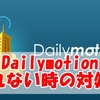 Dailymotionが見れない原因と対処法!画面が真っ黒・真っ白になったらどうすべきか