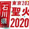 東京オリンピックの聖火リレーに小口貴子さんが選ばれましたヾ(*´∀`*)ノ