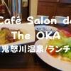 【鬼怒川温泉カフェ】ランチだぞ「Cafe Salon de The OKA(カフェ サロン ド テ オカ)」いつも食べてるパスタランチ!