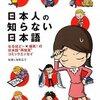 【小学5年お薦め本】日本人が知らない日本語