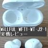Bluetoothイヤホン『Willful T01』実機レビュー| ワイヤレスで楽々&接続も簡単