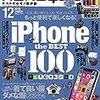 iPhoneがもっと便利になる100のアイテム。MONOQLO (モノクロ) 2018年 12月号