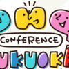 PHPカンファレンス福岡2019の実行委員長を務めることになりました&スポンサー募集のお願い #phpconfuk