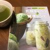 作る:『乳酸キャベツ 健康レシピ』
