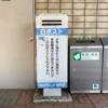 JR福島駅西口南側の白ポスト