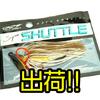 【DRT】スコーンなどスイミングジグにオススメ「スーパーシャトル」通販サイト入荷!