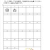 漢字の授業で盛り上がる!「『口』に二画を足してできる漢字」ゲーム