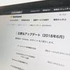 【 kintone アップデート 】6月10日のアプデは何が変わる?