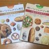 【パンシェルジュ検定2級の合格体験記】学べばパンがよりおいしくなる!