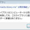 Documents.library-msは現在機能していません