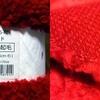 冬休みの工作 その2:赤いモフモフ
