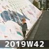 週報 2019W42