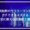 浜松町勤務のサラリーマンがガチでオススメする宴会向き居酒屋5選!