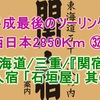平成最後のツーリング 西日本2850Km ㉜ 東海道/三重/『関宿』 旅人宿 「石垣屋」 其のⅡ