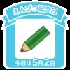 5/2 えんぴつ記念日