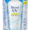 【ビオレUV】アクアリッチ ライトアップエッセンス 使用感と成分分析