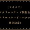 [ツイステ]アクリルスタンド制服&ミニアクリルスタンドコレクションVol.1が発売決定!