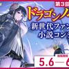 【5/6~6/30募集】第3回ドラゴンノベルス新世代ファンタジー小説コンテスト 開催決定!