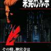 探偵神宮寺三郎 未完のルポのゲームと攻略本とサウンドトラック プレミアソフトランキング