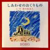 CD「しあわせのおくりもの」8月24日発売!!
