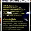バンコクで(安く!)和書を手に入れる方法