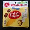 キットカットビッグリトル 東京ばな奈 キットカットで「見ぃつけたっ」!バナナの味も味わえる限定チョコ菓子