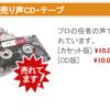 『あの歌』は1万円!?自分的に驚いたやきいも屋さん4つの事実!!