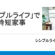 【大阪講座】「シンプルライフで時短家事」セミナー