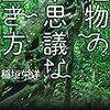 『植物の不思議な生き方』 / 「睡蓮」
