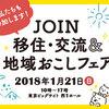 イベント情報:1/21開催 JOIN 移住・交流&地域おこしフェア2018