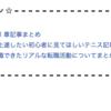 【コピペ一発】はてなブログで記事の上におすすめ記事・人気記事セレクションを枠付きで表示させる方法