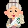 80歳で死んだおばあちゃん名言「〇〇はあっという間だった」。人生短かく感じる人とは。