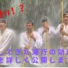 【体験談】滝行で身を清めてきたのでその効果と内容公開【注意点もアリ】