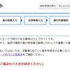 自動車税をクレジットカードで納付しました!「千葉県版」