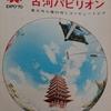 【発掘・EXPO70(7)】東大寺・七重塔を再現した古河パビリオン【古代の夢・現代の夢】