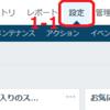 【Zabbix3.4】死活監視