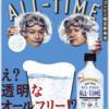 新商品は、無料でゲット(・∀・)🌟その場で当たる懸賞が熱い( ˙³˙)!!