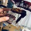 おつまみにも最適!? 広島で話題の駄菓子 「若鶏の手羽ブロイラー」