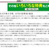 京都大学が開設予定の全寮制・5年一貫制大学院には今後の大学改革のポイントが隠れている