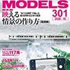 『RM MODELS 301 2020-10』 ネコ・パブリッシング