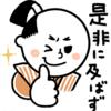 """""""光秀のスマホ"""" の続編「土方のスマホ」の放送が決定 ‼︎"""