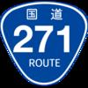 No.093 国道271号(小田原厚木道路)
