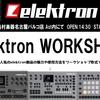 elektron製品の魅力をワークショップ形式で徹底紹介!elektron WORKSHOP 3/17(土)開催決定!
